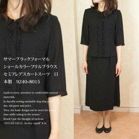 サマーブラックフォーマルショールカラーフリルブラウスセミフレアスカートスーツ 日本製 9240+8015【RCP】