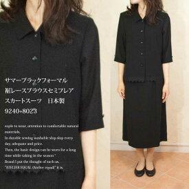 サマーブラックフォーマル裾レースブラウスセミフレアスカートスーツ 日本製 9240+8023【RCP】