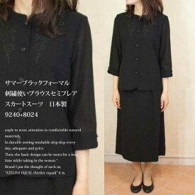 サマーブラックフォーマル刺繍使いブラウスセミフレアスカートスーツ 日本製 9240+8024【RCP】