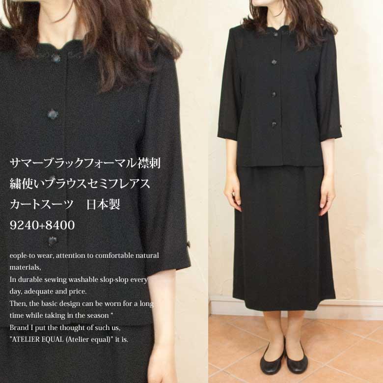 サマーブラックフォーマル襟刺繍使いブラウスセミフレアスカートスーツ 日本製 9240+8400【RCP】