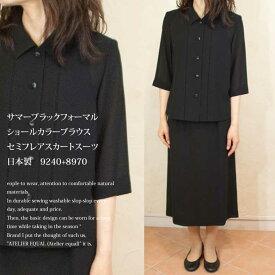 サマーブラックフォーマルショールカラーブラウスセミフレアスカートスーツ 日本製 9240+8970【RCP】