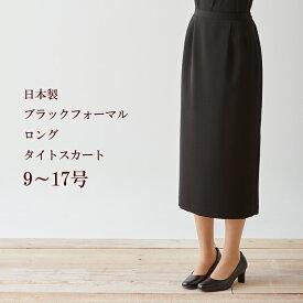 ブラックフォーマル単品タイトロングスカート日本製 1160