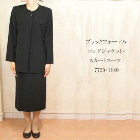 ブラックフォーマルロングジャケット+スカートスーツ 7720+1140