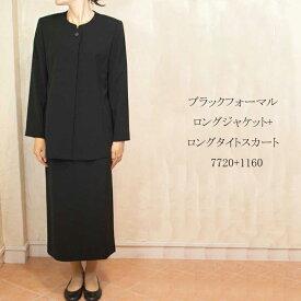 ブラックフォーマルロングジャケット+ロングタイトスカート 7720+1160
