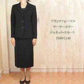 ブラックフォーマルテーラーカラージャケット+スカート 7850+1140