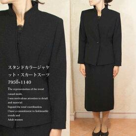 ブラックフォーマルスタンドカラージャケット+スカート 7950+1140