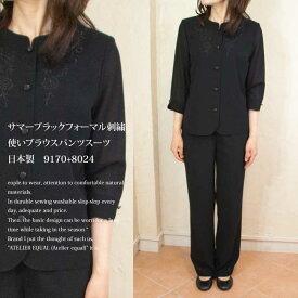 サマーブラックフォーマル刺繍使いブラウスパンツスーツ 日本製 9170+8024【RCP】