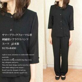 サマーブラックフォーマル襟刺繍使いブラウスパンツスーツ 日本製 9170+8400【RCP】