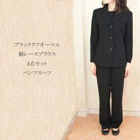 ブラックフォーマル裾レースブラウス3点セットパンツスーツ 1106