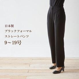 ブラックフォーマル単品パンツ日本製 1130