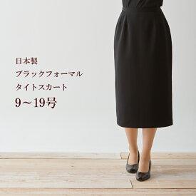 ブラックフォーマル単品タイトスカート日本製 1140