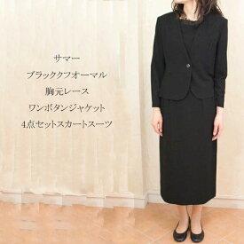 サマーブラックフォーマル夏用胸元レースワンボタンジャケット3点セットスカートスーツ【RCP】