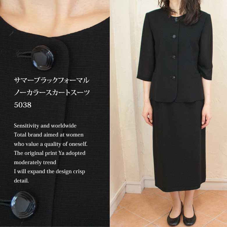 サマーブラックフォーマル夏用ノーカラージャケットスカートスーツ5038【RCP】