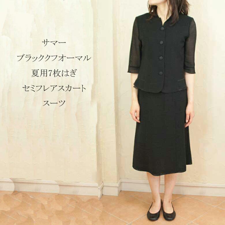 サマーブラックフォーマル夏用7枚はぎセミフレアスカートスーツ5055【RCP】