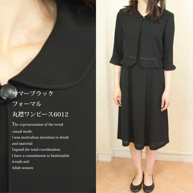 サマーブラックフォーマル夏用スーツ丸襟ワンピース 6012【RCP】
