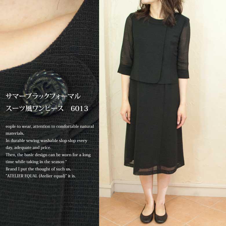 サマーブラックフォーマル夏用スーツ風ノーカラーワンピース 6013【RCP】