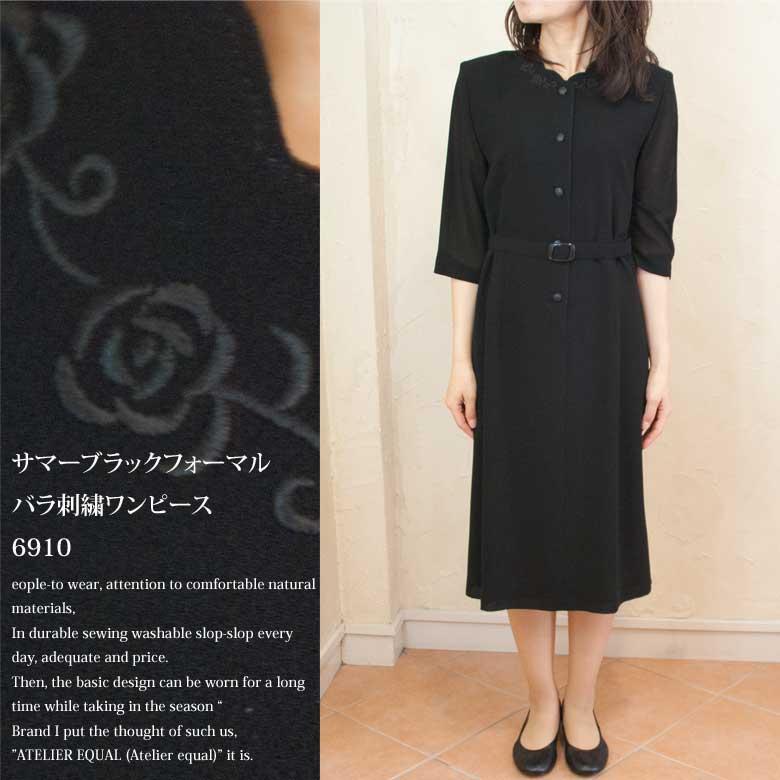 サマーブラックフォーマル夏用バラ刺繍ベルト付きワンピース6890【RCP】