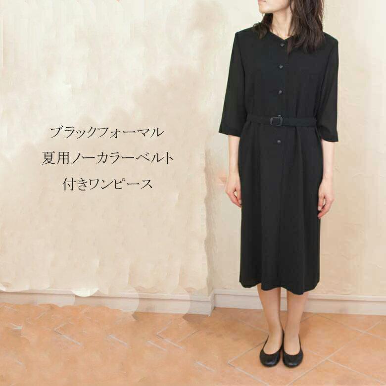 サマーブラックフォーマル夏用ノーカラーベルト付きワンピース6910【RCP】