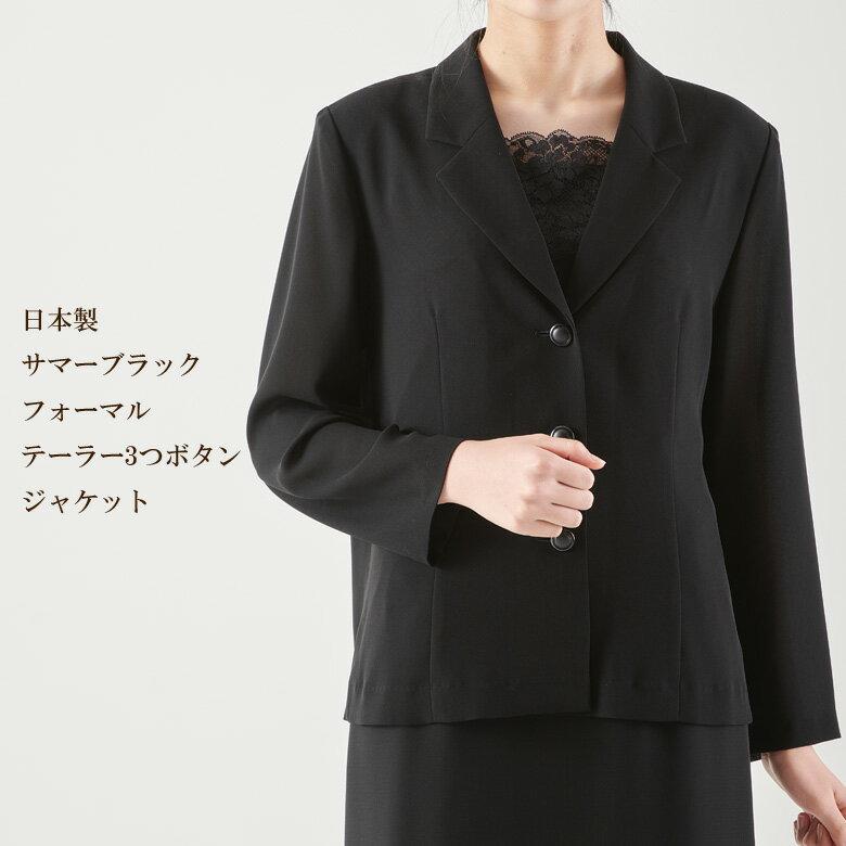 サマーブラックフォーマル夏用テーラー3つボタンジャケット 日本製 7880単品【RCP】