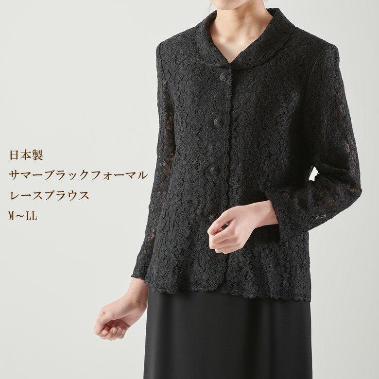 サマーブラックフォーマル夏用ラッセルレースジャケット 日本製 単品8018【RCP】
