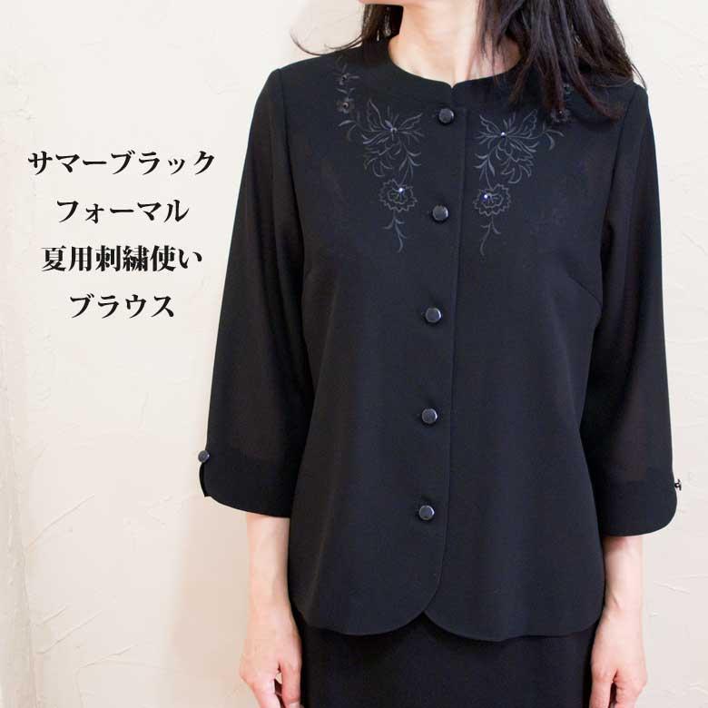 サマーブラックフォーマル夏用刺繍使いブラウス 8024 単品【RCP】