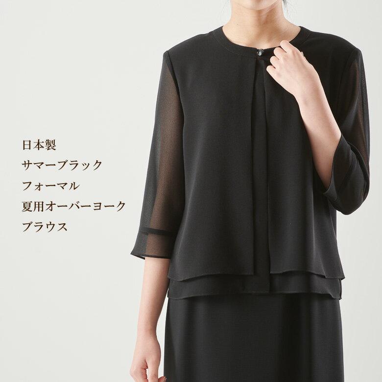サマーブラックフォーマル夏用オーバーヨークブラウス 日本製単品 8770【RCP】