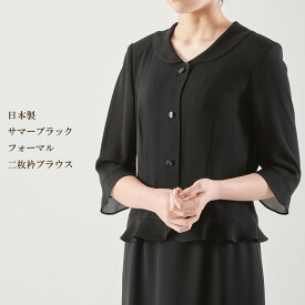 サマーブラックフォーマル二枚衿ブラウス夏用 日本製 8990単品【RCP】