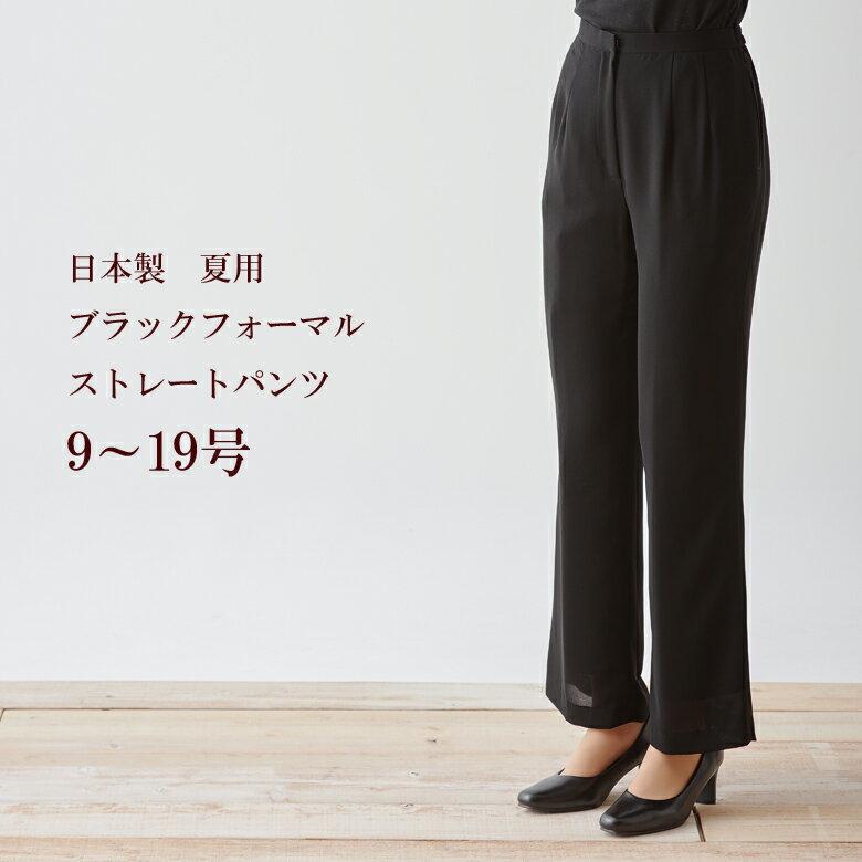 サマーブラックフォーマル夏用パンツ 日本製 9170単品【RCP】