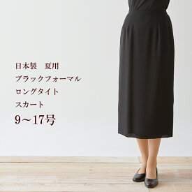サマーブラックフォーマル夏用ロングタイトスカート 日本製 9180単品【RCP】