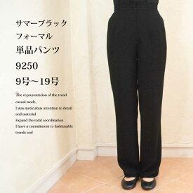 サマーブラックフォーマル夏用単品パンツ日本製