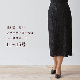 サマーブラックフォーマル夏用 総レーススカート 単品 日本製 9260【RCP】