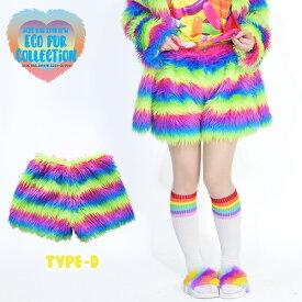 エコファーショーパンD | ファー ショーパン ショートパンツ レディース 冬物 もこもこ モコモコ レインボー 虹色 カラフル 派手 原宿系 ファッション ゆめかわいい かわいい フェイクファー ダンス衣装 衣装 個性派 個性的 ACDCRAG