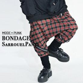 タータンボンテージパンツ パンク ロック 原宿系 ファッション V系 サルエル サルエルパンツ パンツ メンズ レディース タータンチェック チェック タータン ボンテージパンツ モード ダンス衣装 ACDCRAG