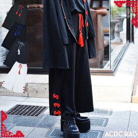 タッセルチャイナワイドパンツ 原宿系 ファッション レディース メンズ パンス バギーパンツ ワイドパンツ パンク ロック V系 チャイナ 病みかわいい 派手 かわいい 派手カワ ダンス 衣装 ヒップホップ ガールズ ダンス衣装 個性的 ACDC RAG [メール便可]