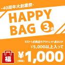 【3点入り】大創業祭スペシャル福袋/完全お任せの3点入り福袋♪5000円分以上入ってます◎