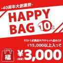 【10点入り】大創業祭スペシャル福袋/完全お任せの10点入り福袋♪15000円分以上入ってます◎