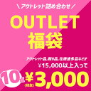 【10点入り】アウトレット福袋/何が入るか運任せのアウトレット10点入り福袋♪15,000円分以上入ってます◎