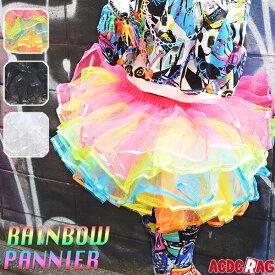 5色ボリュームパニエ   パニエ ボリューム ワンピース ゴスロリ スカート チュール チュールスカート チュチュ ダンス 衣装 ヒップホップ キッズ 大人 個性的 原宿 原宿系 派手カワ ディズニー カラフル ACD RAG