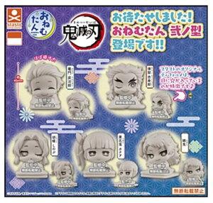 300円カプセル おねむたん 鬼滅の刃 弐ノ型 コンプリートセット