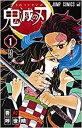 鬼滅の刃 1〜18巻セット 全巻 全巻セット コミック 漫画 マンガ 本 吾峠 呼世晴 著