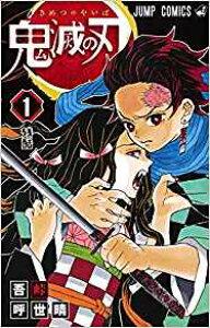 鬼滅の刃 1 (ジャンプコミックス) コミックス