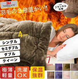 超極柔あったか布団 シンサレート綿 掛け布団 毛布 フランネル生地 あったか 快適睡眠 保温 3M 快眠 断熱毛布