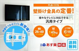 [26-32型]上下角度調節付/汎用/テレビ壁掛け金具/液晶・LED・プラズマ(ブラック)