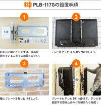 【送料無料&ポイント最大26倍♪】テレビ壁掛け金具壁掛けテレビ26-42インチ対応上下角度調節PLB-117S液晶テレビ用テレビ壁掛け金具