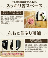 テレビスタンドTVスタンド32-42インチ対応DS-ACE-102壁寄せテレビスタンド壁掛けテレビスタンド