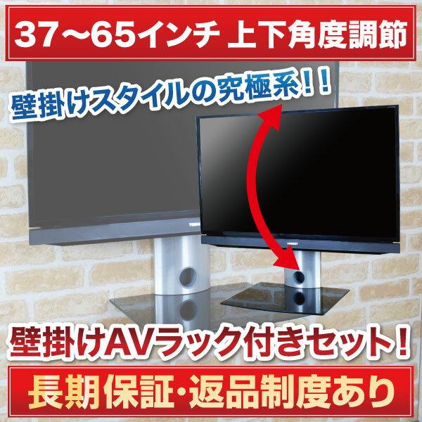 【ポイント最大33倍 最大1000円OFFクーポン】 お得なテレビ壁掛け金具+壁掛けラックセット 上下角度調整 PLB117MD1 テレビ 液晶テレビ を壁掛けテレビに