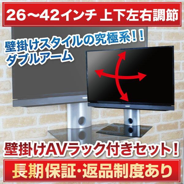【ポイント最大33倍 最大1000円OFFクーポン】 お得なテレビ壁掛け金具+壁掛けラックセット 上下左右調整 PLB137SD1 テレビ 液晶テレビ を壁掛けテレビに