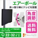 【最大1000円クーポン】 突っ張り棒 壁掛けテレビ エアーポール 1本・上下角度M 突っ張り棒にテレビ 液晶テレビ 取り付け