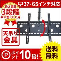 [32-46型]汎用/テレビ天吊り金具/液晶・LED・プラズマ(ブラック)