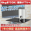 【最大1500円クーポン】 テレビの壁掛けには 壁掛けのAVラックを! 壁掛けラック(6kgまでOK) シェルフ - DRS-ACE-101